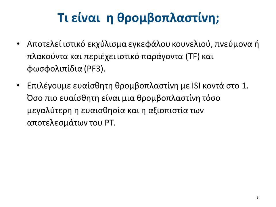 Τι είναι η θρομβοπλαστίνη; 5 Αποτελεί ιστικό εκχύλισμα εγκεφάλου κουνελιού, πνεύμονα ή πλακούντα και περιέχει ιστικό παράγοντα (TF) και φωσφολιπίδια (PF3).