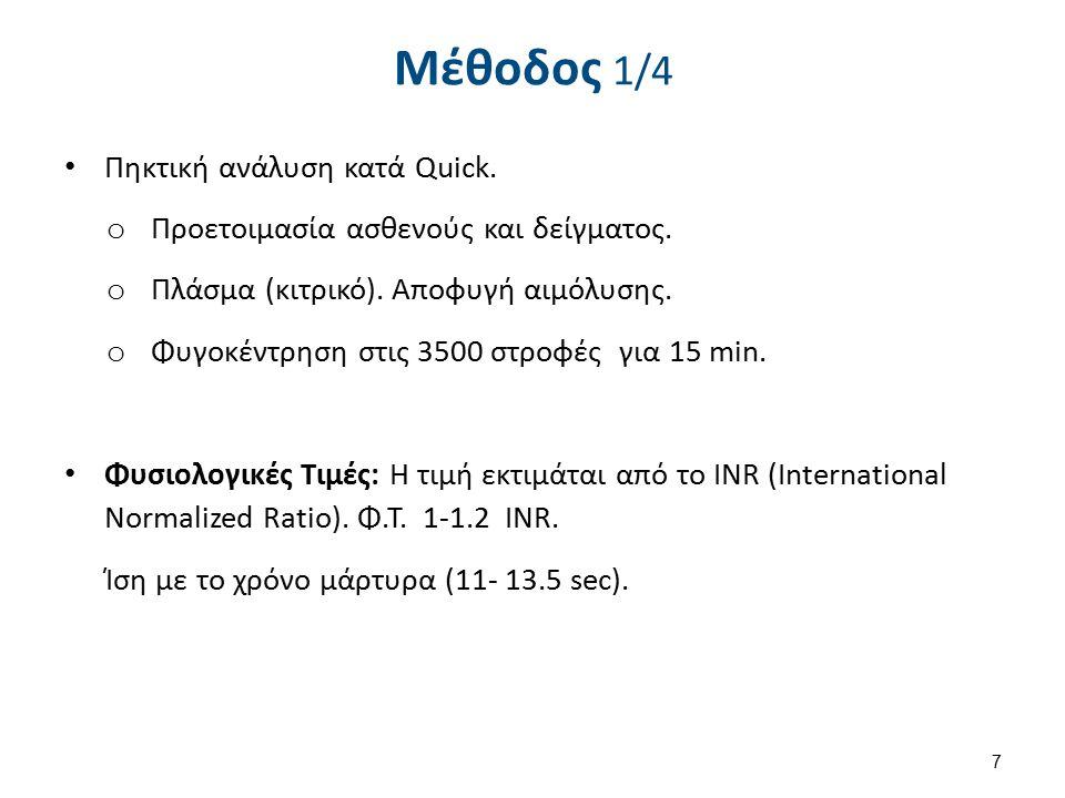 Μέθοδος 1/4 Πηκτική ανάλυση κατά Quick. o Προετοιμασία ασθενούς και δείγματος. o Πλάσμα (κιτρικό). Αποφυγή αιμόλυσης. o Φυγοκέντρηση στις 3500 στροφές