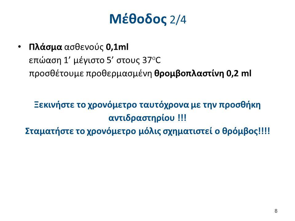 Πλάσμα ασθενούς 0,1ml επώαση 1' μέγιστο 5' στους 37 ο C προσθέτουμε προθερμασμένη θρομβοπλαστίνη 0,2 ml Ξεκινήστε το χρονόμετρο ταυτόχρονα με την προσ