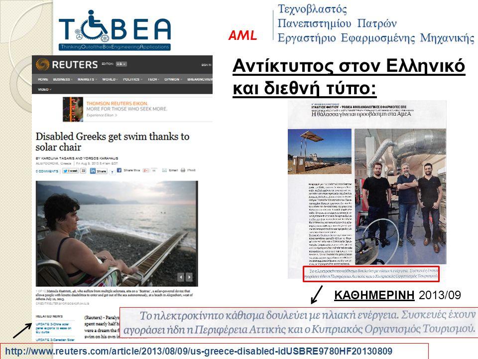 Τεχνοβλαστός Πανεπιστημίου Πατρών Εργαστήριο Εφαρμοσμένης Μηχανικής AML Αντίκτυπος στον Ελληνικό και διεθνή τύπο: ΚΑΘΗΜΕΡΙΝΗ 2013/09 http://www.reuters.com/article/2013/08/09/us-greece-disabled-idUSBRE9780HF20130809