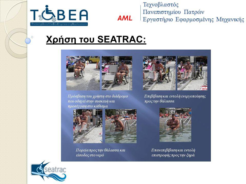 Χρήση του SEATRAC: Τεχνοβλαστός Πανεπιστημίου Πατρών Εργαστήριο Εφαρμοσμένης Μηχανικής AML
