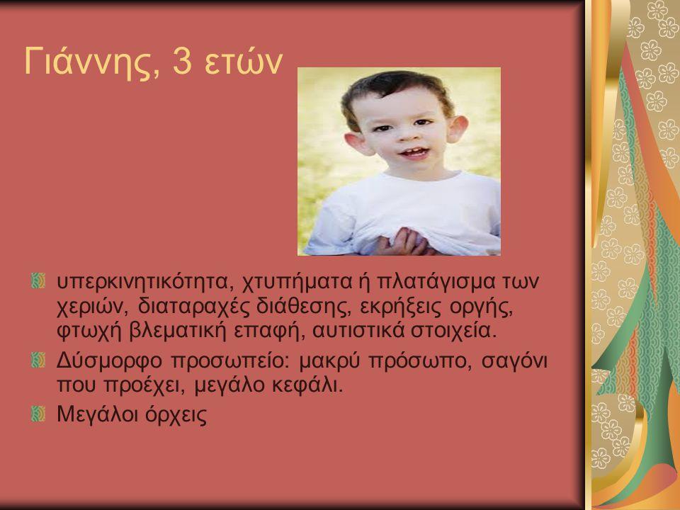 Γιάννης, 3 ετών υπερκινητικότητα, χτυπήματα ή πλατάγισμα των χεριών, διαταραχές διάθεσης, εκρήξεις οργής, φτωχή βλεματική επαφή, αυτιστικά στοιχεία. Δ