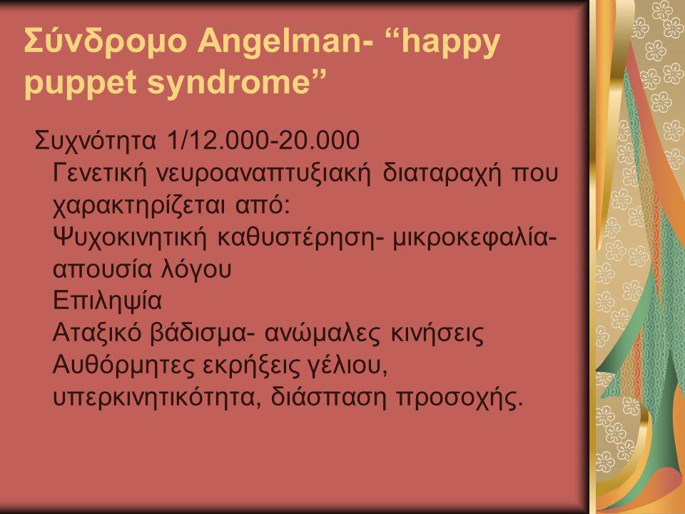 """Σύνδρομο Angelman- """"happy puppet syndrome"""" Συχνότητα 1/12.000-20.000 Γενετική νευροαναπτυξιακή διαταραχή που χαρακτηρίζεται από: Ψυχοκινητική καθυστέρ"""