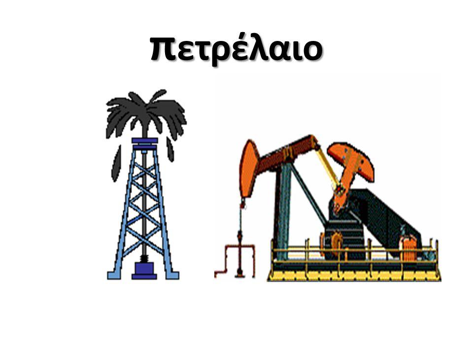 π ετρέλαιο