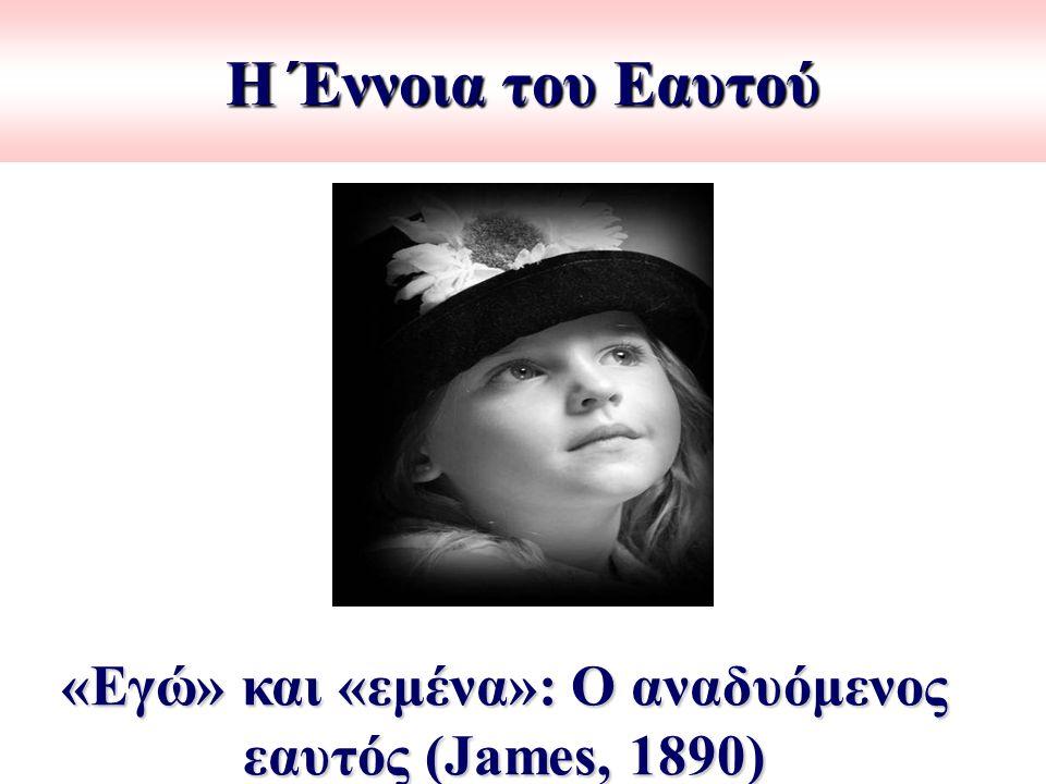 Η Έννοια του Εαυτού «Εγώ» και «εμένα»: Ο αναδυόμενος εαυτός (James, 1890)