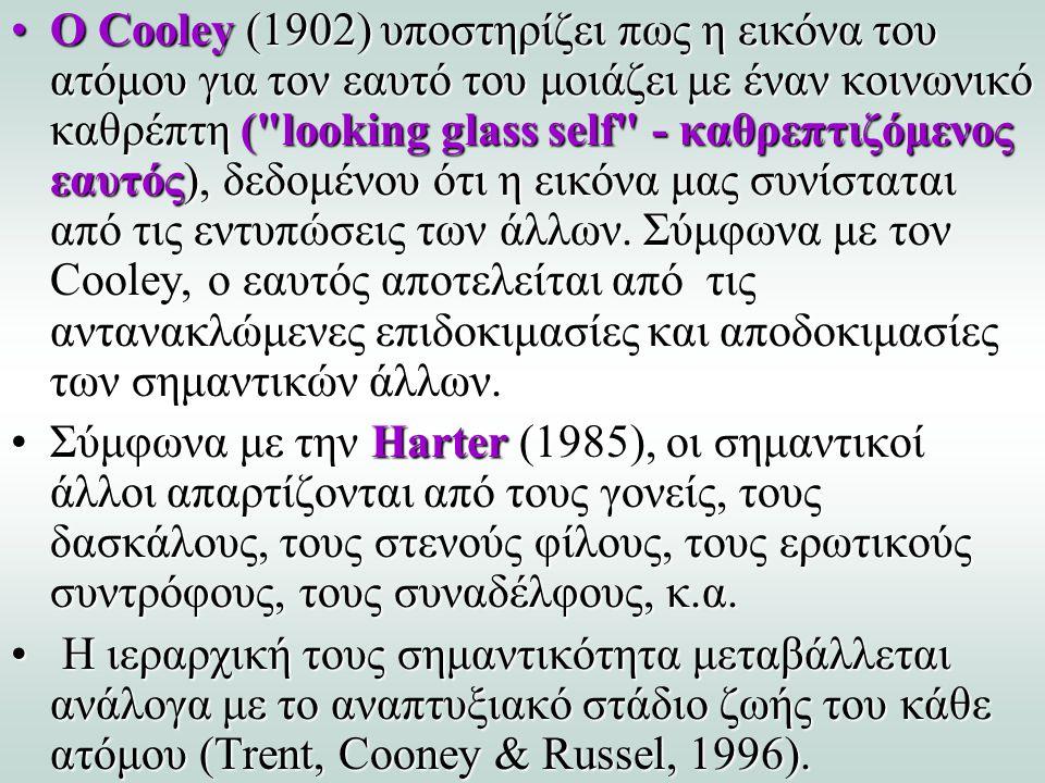 Ο Cooley (1902) υποστηρίζει πως η εικόνα του ατόμου για τον εαυτό του μοιάζει με έναν κοινωνικό καθρέπτη (