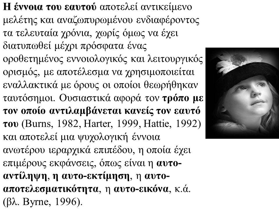 ενιαίο και πολύπλοκο φαινόμενο Υπάρχει μια γενική παραδοχή πως ο εαυτός αποτελεί ένα ενιαίο και πολύπλοκο φαινόμενο και οι θεωρητικές προσεγγίσεις τονίζουν είτε το ένα είτε το άλλο χαρακτηριστικό (Harter, 1983, 1988.
