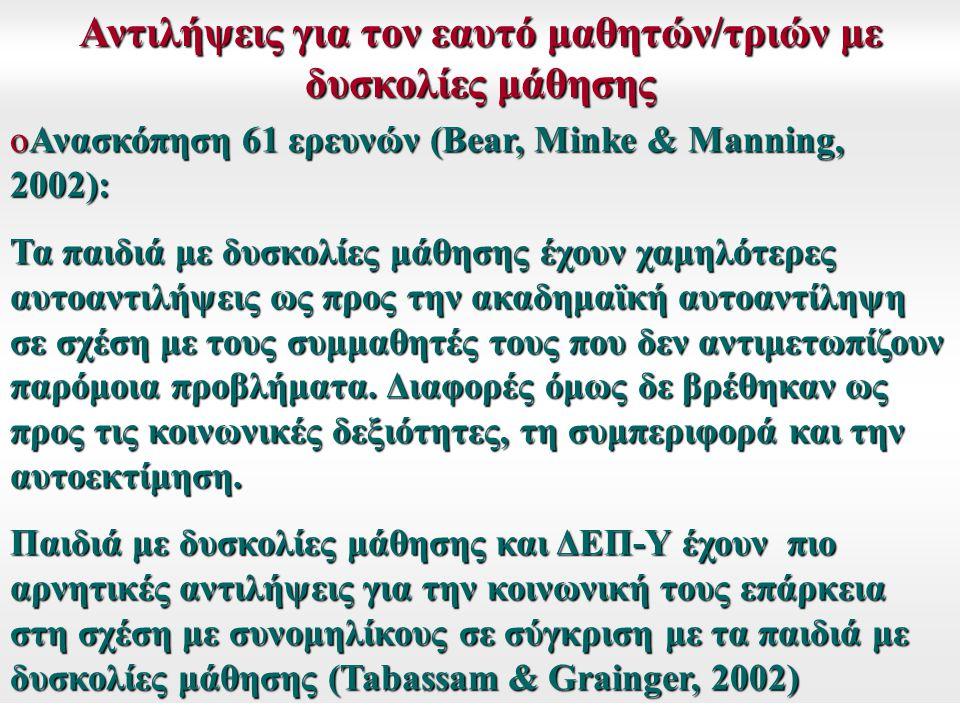 Αντιλήψεις για τον εαυτό μαθητών/τριών με δυσκολίες μάθησης oΑνασκόπηση 61 ερευνών (Bear, Minke & Manning, 2002): Τα παιδιά με δυσκολίες μάθησης έχουν