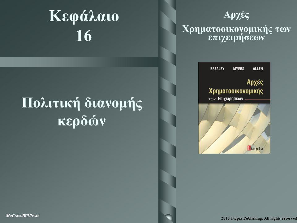 Κεφάλαιο 16 Αρχές Χρηματοοικονομικής των επιχειρήσεων Πολιτική διανομής κερδών Matthew Will McGraw-Hill/Irwin 2013 Utopia Publishing, All rights reserved