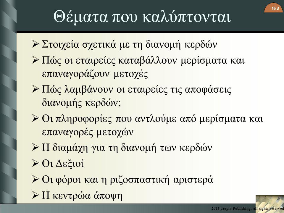 16-13 Η πληροφορίες που περιέχουν οι διανομές κερδών  Οι μεταβολές των μερισμάτων επιβεβαιώνουν τα εξής 2013 Utopia Publishing, All rights reserved
