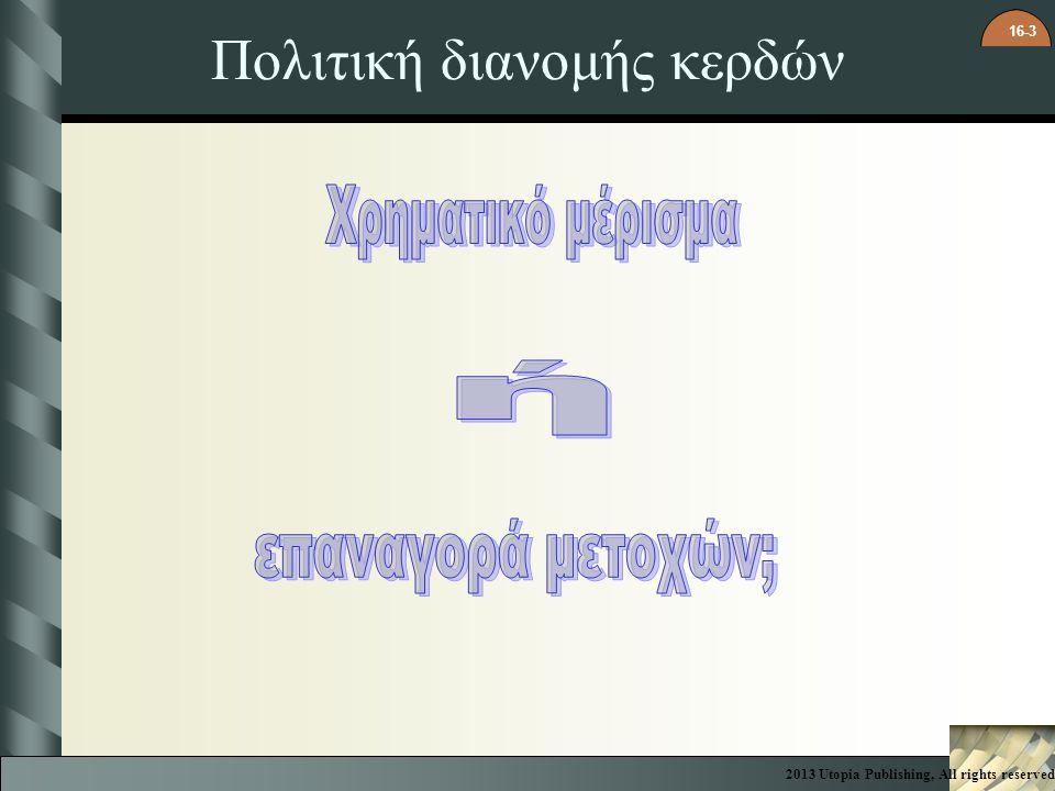 16-24 Θεωρίες περί μερισμάτων Αριστερή άποψη (M&M) - Το μέρισμα δεν επηρεάζει την αξία Δεξιά άποψη - Τα μερίσματα αυξάνουν την αξία Κεντρώα άποψη - Η αριστερή άποψη με μια δόση από ρεαλισμό.