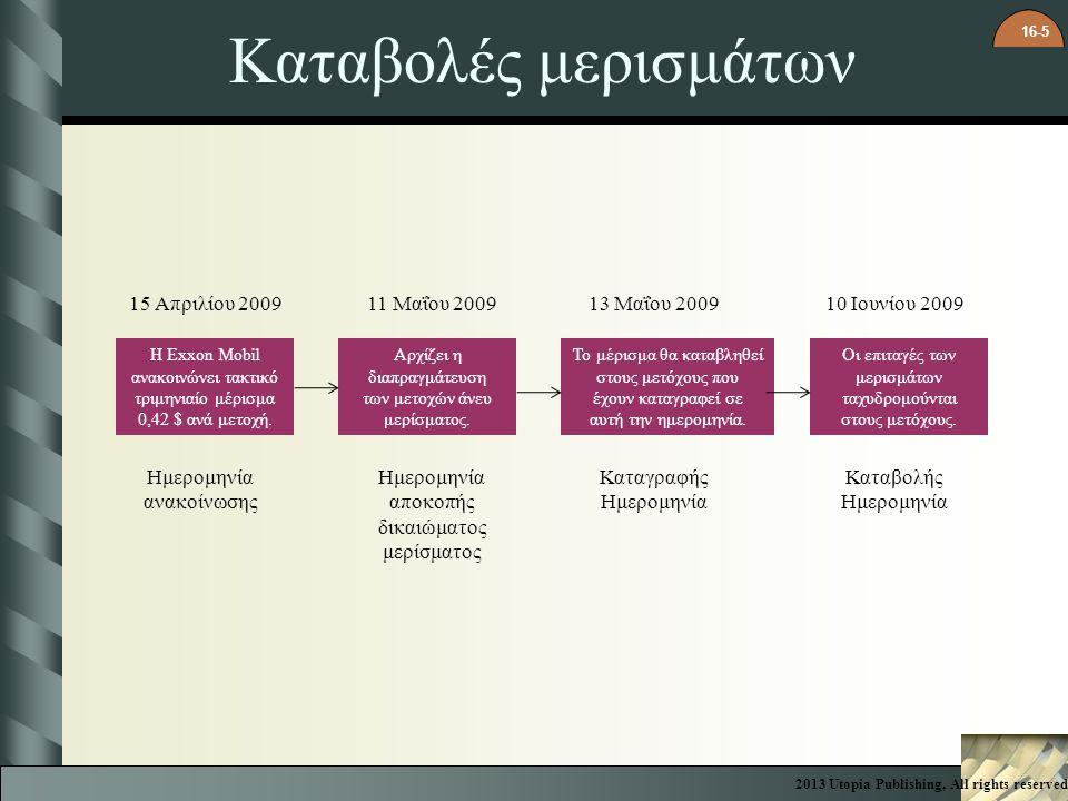 16-6 Είδη μερισμάτων  Χρηματικό μέρισμα  Τακτικό χρηματικό μέρισμα  Έκτακτο χρηματικό μέρισμα  Μέρισμα σε μετοχές  Επαναγορά μετοχών (4 μέθοδοι) 1.