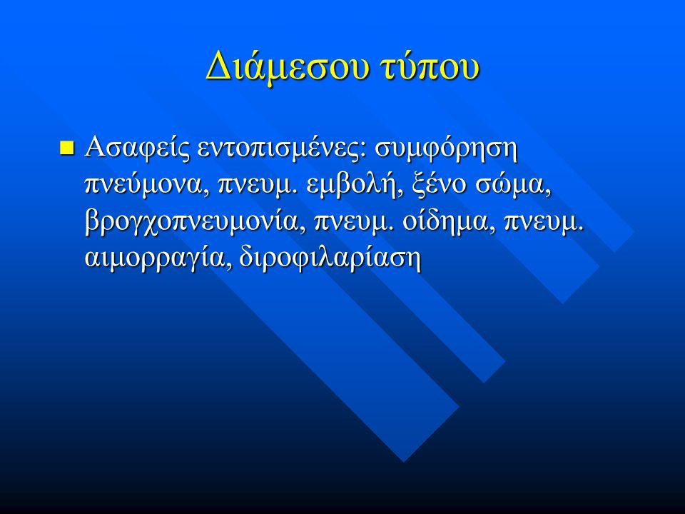 Διάμεσου τύπου Ασαφείς εντοπισμένες: συμφόρηση πνεύμονα, πνευμ. εμβολή, ξένο σώμα, βρογχοπνευμονία, πνευμ. οίδημα, πνευμ. αιμορραγία, διροφιλαρίαση Ασ