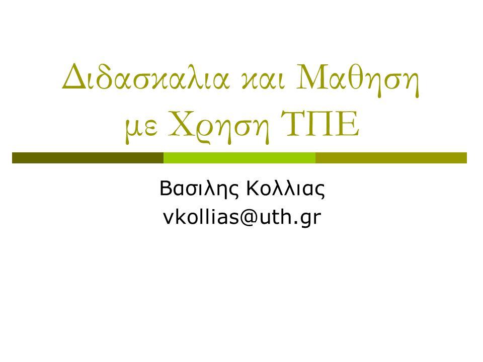 Διδασκαλια και Μαθηση με Χρηση ΤΠΕ Βασιλης Κολλιας vkollias@uth.gr