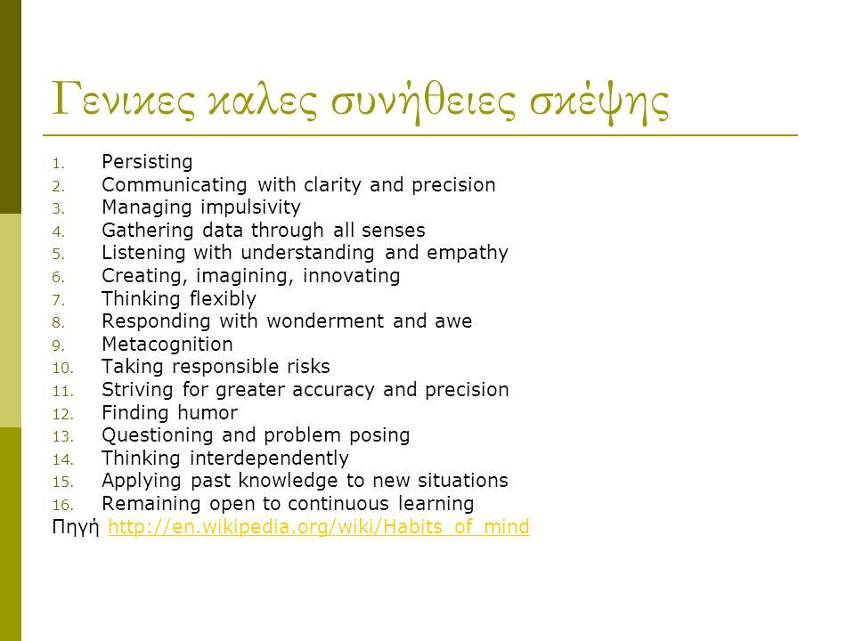 Γενικες καλες συνήθειες σκέψης 1.Persisting 2. Communicating with clarity and precision 3.