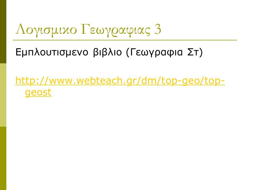 Λογισμικο Γεωγραφιας 3 Εμπλουτισμενο βιβλιο (Γεωγραφια Στ) http://www.webteach.gr/dm/top-geo/top- geost