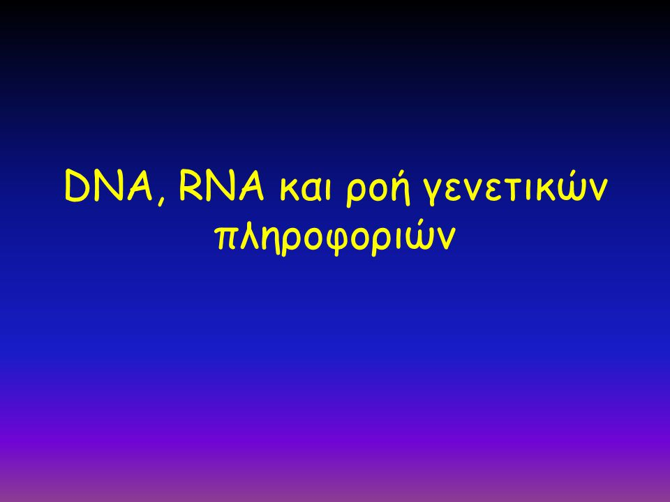 Μεταγραφή DNA
