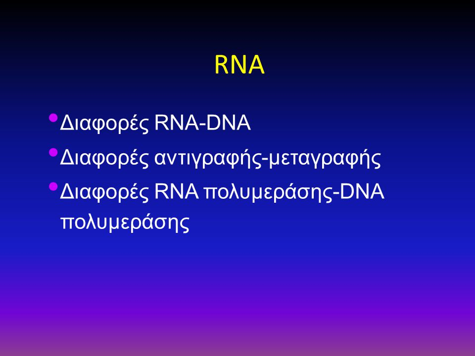RNA Διαφορές RNA-DNA Διαφορές αντιγραφής-μεταγραφής Διαφορές RNA πολυμεράσης-DNA πολυμεράσης