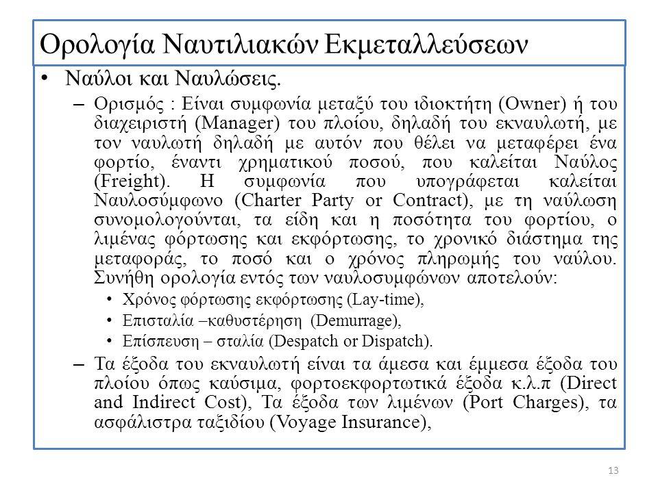 Ορολογία Ναυτιλιακών Εκμεταλλεύσεων Ναύλοι και Ναυλώσεις. – Ορισμός : Είναι συμφωνία μεταξύ του ιδιοκτήτη (Owner) ή του διαχειριστή (Manager) του πλοί