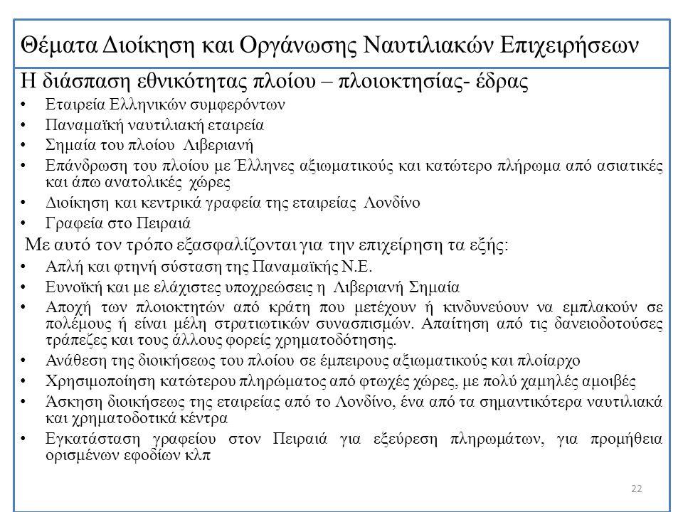 Θέματα Διοίκηση και Οργάνωσης Ναυτιλιακών Επιχειρήσεων Η διάσπαση εθνικότητας πλοίου – πλοιοκτησίας- έδρας Εταιρεία Ελληνικών συμφερόντων Παναμαϊκή να