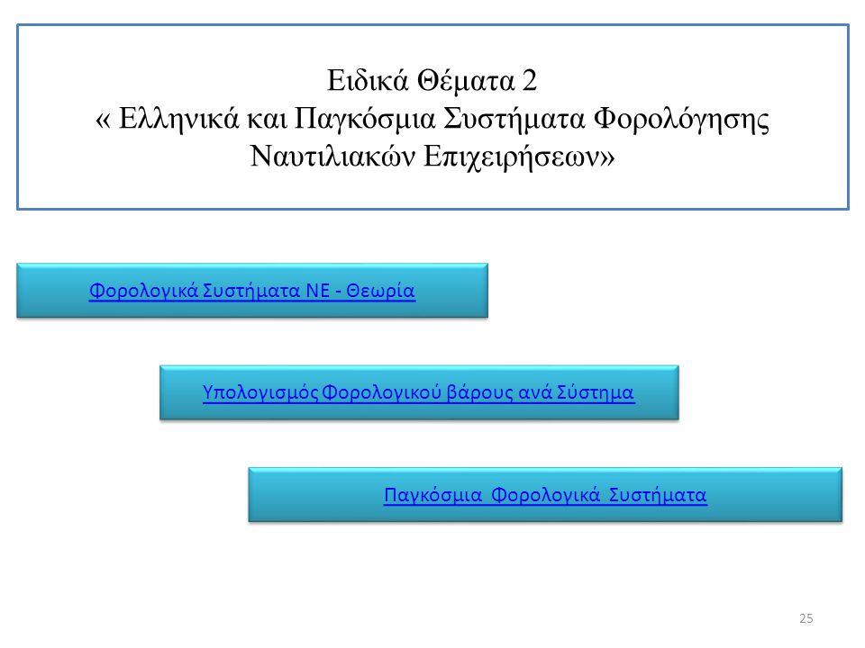 Ειδικά Θέματα 2 « Ελληνικά και Παγκόσμια Συστήματα Φορολόγησης Ναυτιλιακών Επιχειρήσεων» 25 Παγκόσμια Φορολογικά Συστήματα Φορολογικά Συστήματα ΝΕ - Θ