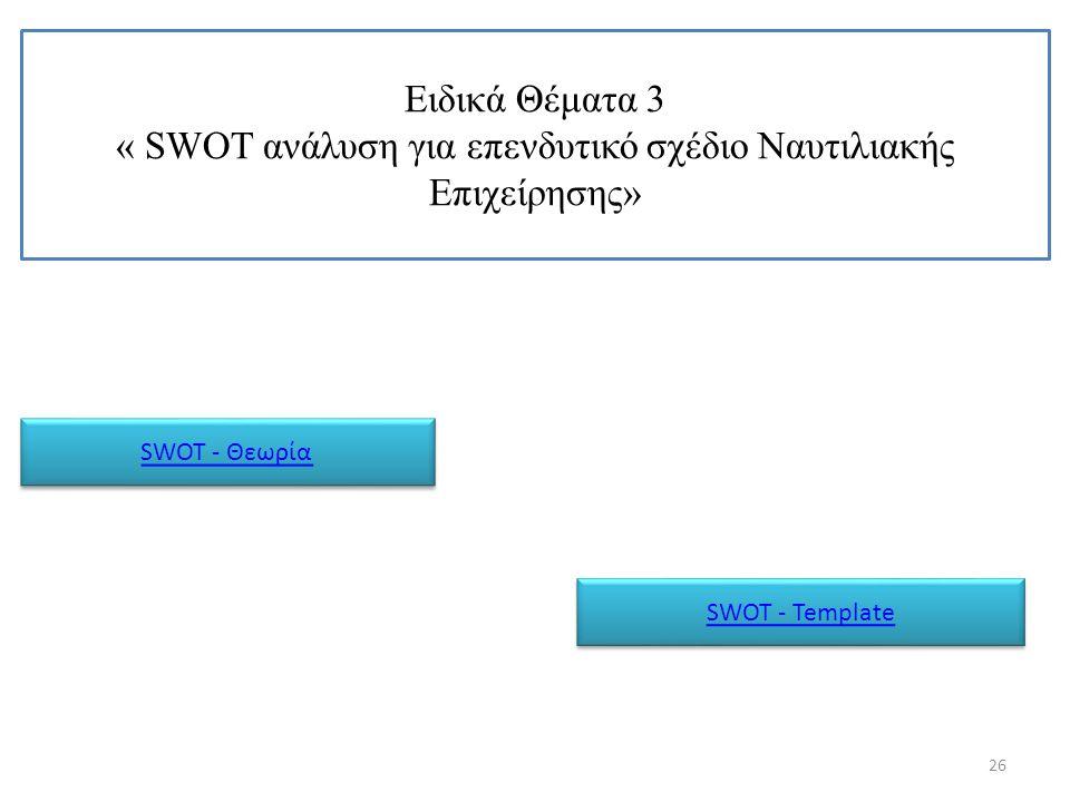 Ειδικά Θέματα 3 « SWOT ανάλυση για επενδυτικό σχέδιο Ναυτιλιακής Επιχείρησης» 26 SWOT - Θεωρία SWOT - Θεωρία SWOT - Template