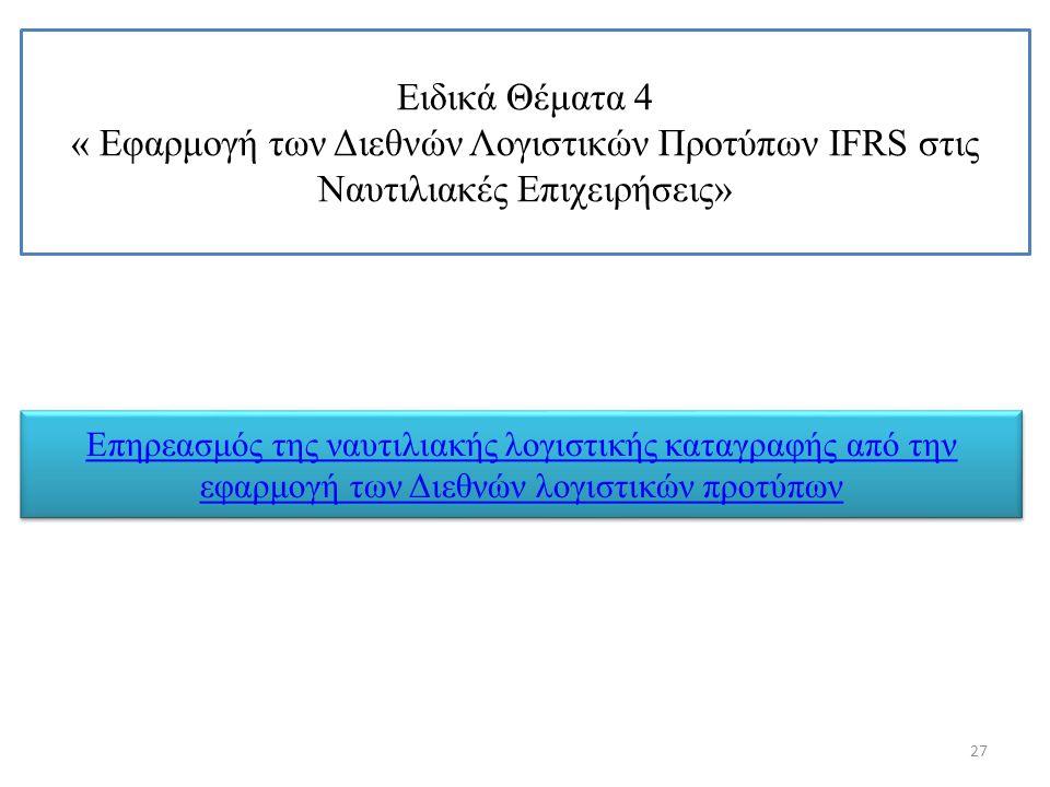 Ειδικά Θέματα 4 « Εφαρμογή των Διεθνών Λογιστικών Προτύπων IFRS στις Ναυτιλιακές Επιχειρήσεις» 27 Επηρεασμός της ναυτιλιακής λογιστικής καταγραφής από
