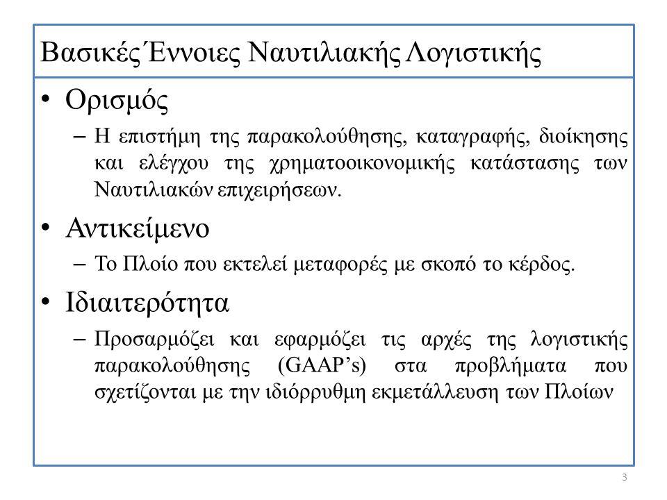Βασικές Έννοιες Ναυτιλιακής Λογιστικής Ορισμός – Η επιστήμη της παρακολούθησης, καταγραφής, διοίκησης και ελέγχου της χρηματοοικονομικής κατάστασης τω