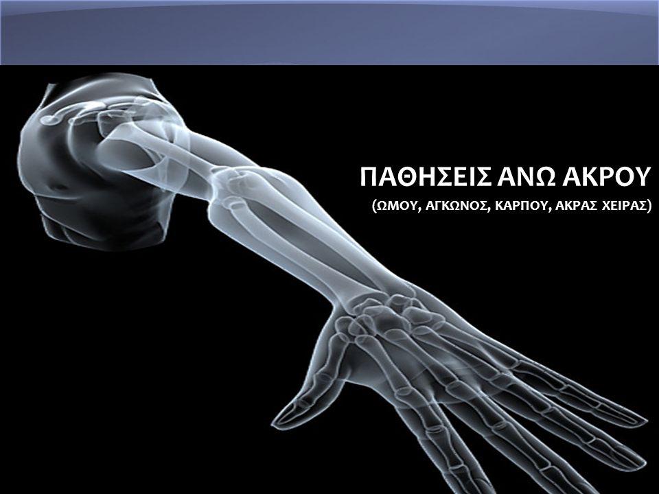 Συνήθως δευτεροπαθής  Μετατραυματική  Μετά από οστεοχονδρίτιδα  Φλεγμονώδης – ΡΑ (20-50% των ασθενών προσβάλλονται) Θεραπεία - Στόχος η κάμψη=σίτιση  Συντηρητικά με φυσιοθεραπεία  Υμενεκτομή ± εκτομή κεφαλής κερκίδας  Αρθροπλαστική Αρθρίτις ΠΑΘΗΣΕΙΣ ΑΓΚΩΝΟΣ