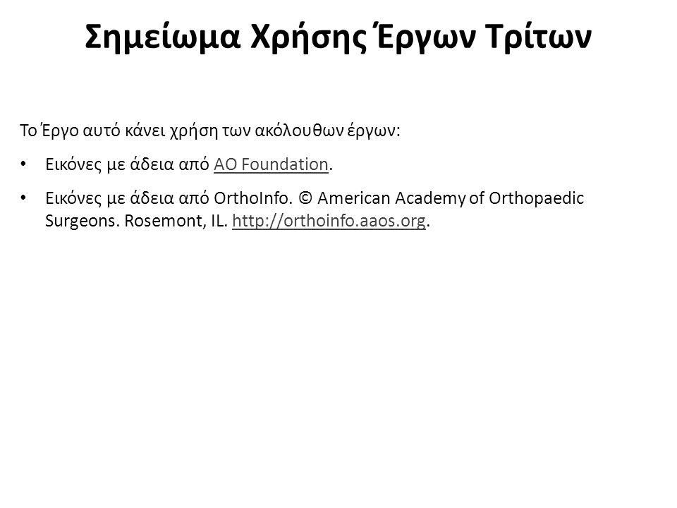 Σημείωμα Χρήσης Έργων Τρίτων Το Έργο αυτό κάνει χρήση των ακόλουθων έργων: Εικόνες με άδεια από AO Foundation.AO Foundation Εικόνες με άδεια από Ortho