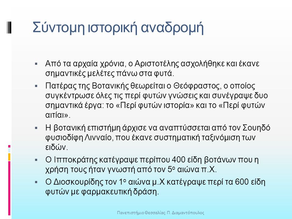 Σύντομη ιστορική αναδρομή  Από τα αρχαία χρόνια, ο Αριστοτέλης ασχολήθηκε και έκανε σημαντικές μελέτες πάνω στα φυτά.  Πατέρας της Βοτανικής θεωρείτ