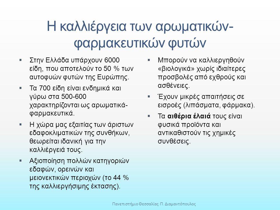 Η καλλιέργεια των αρωματικών- φαρμακευτικών φυτών  Στην Ελλάδα υπάρχουν 6000 είδη, που αποτελούν το 50 % των αυτοφυών φυτών της Ευρώπης.  Τα 700 είδ
