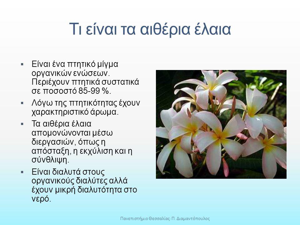 Γιατί τα φυτά παράγουν αιθέρια έλαια; Τα φυτά παράγουν αιθέρια έλαια:  Για να μειώσουν τη διαπνοή (την απώλεια νερού από τα φύλλα).
