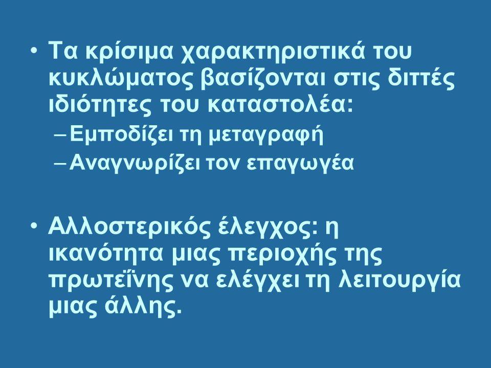 Τα κρίσιμα χαρακτηριστικά του κυκλώματος βασίζονται στις διττές ιδιότητες του καταστολέα: –Εμποδίζει τη μεταγραφή –Αναγνωρίζει τον επαγωγέα Αλλοστερικ