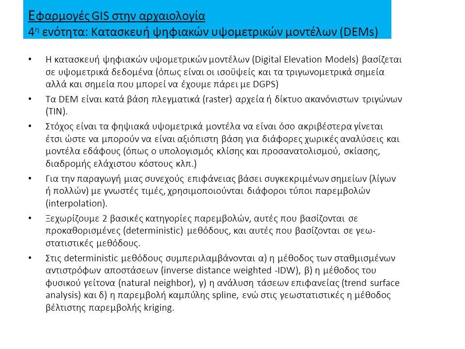Ε φαρμογές GIS στην αρχαιολογία 4 η ενότητα: Κατασκευή ψηφιακών υψομετρικών μοντέλων (DEMs) Η κατασκευή ψηφιακών υψομετρικών μοντέλων (Digital Elevati