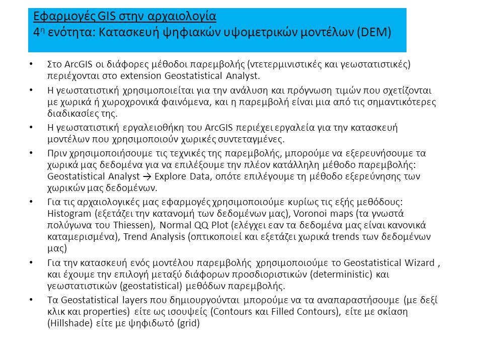 Εφαρμογές GIS στην αρχαιολογία 4 η ενότητα: Κατασκευή ψηφιακών υψομετρικών μοντέλων (DEM) Στο ArcGIS οι διάφορες μέθοδοι παρεμβολής (ντετερμινιστικές