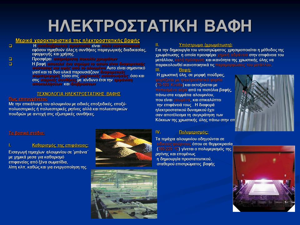 ΗΛΕΚΤΡΟΣΤΑΤΙΚΗ ΒΑΦΗ Μερικά χαρακτηριστικά της ηλεκτροστατικής βαφής Μερικά χαρακτηριστικά της ηλεκτροστατικής βαφής  Η αντιδιαβρωτική προστασία είναι