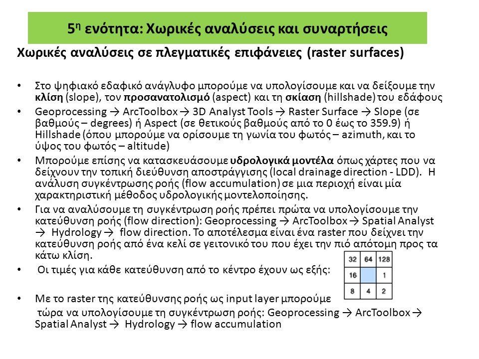 5 η ενότητα: Χωρικές αναλύσεις και συναρτήσεις Χωρικές αναλύσεις σε πλεγματικές επιφάνειες (raster surfaces) Στο ψηφιακό εδαφικό ανάγλυφο μπορούμε να