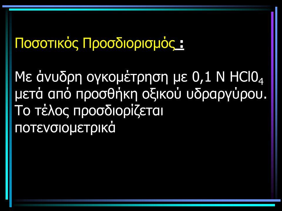Ποσοτικός Προσδιορισμός : Mε άνυδρη ογκομέτρηση με 0,1 Ν ΗCl0 4 μετά από προσθήκη οξικού υδραργύρου. Το τέλος προσδιορίζεται ποτενσιομετρικά
