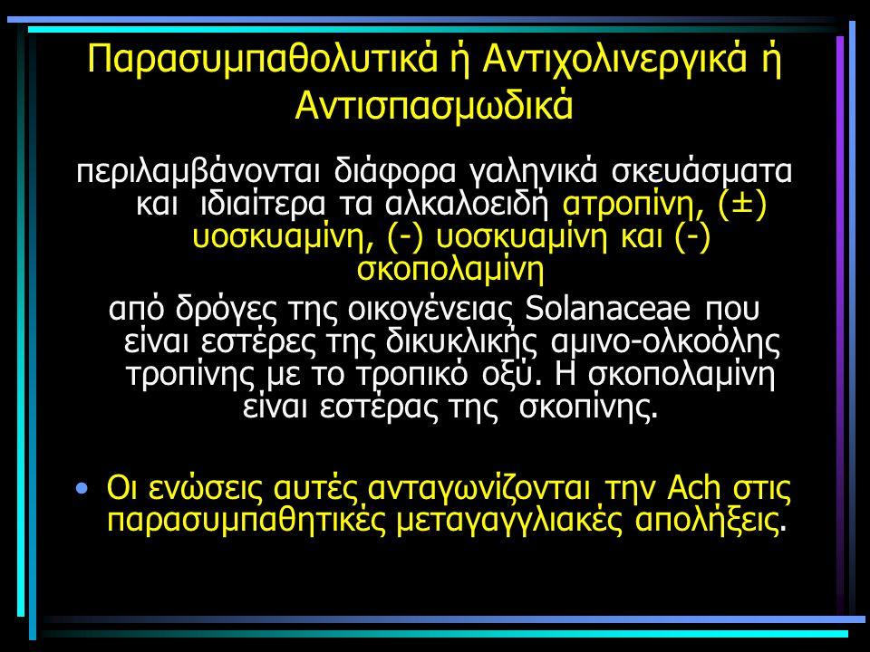 Παρασυμπαθολυτικά ή Αντιχολινεργικά ή Αντισπασμωδικά περιλαμβάνονται διάφορα γαληνικά σκευάσματα και ιδιαίτερα τα αλκαλοειδή ατροπίνη, (±) υοσκυαμίνη,