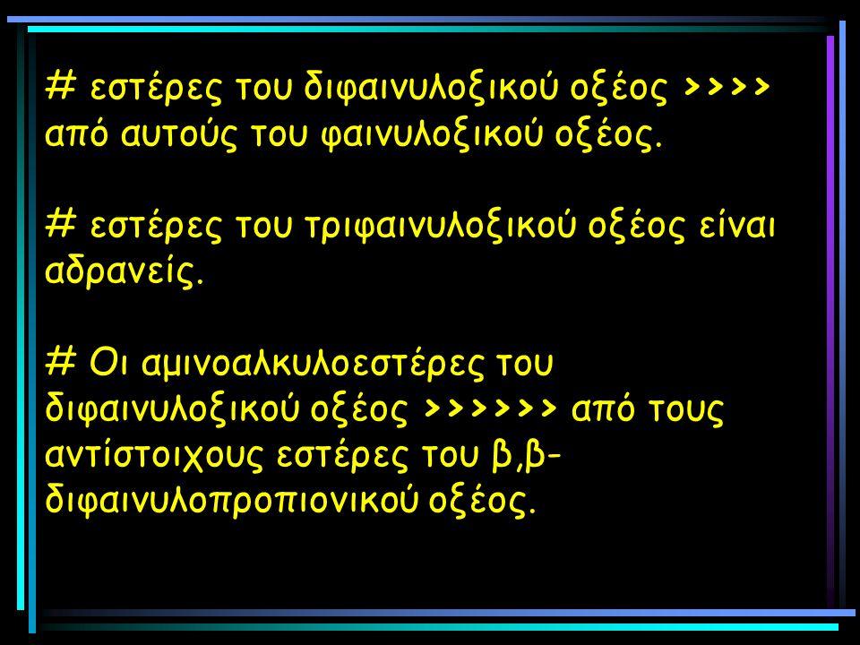 # εστέρες του διφαινυλοξικού οξέος >>>> από αυτούς του φαινυλοξικού οξέος. # εστέρες του τριφαινυλοξικού οξέος είναι αδρανείς. # Οι αμινοαλκυλοεστέρες