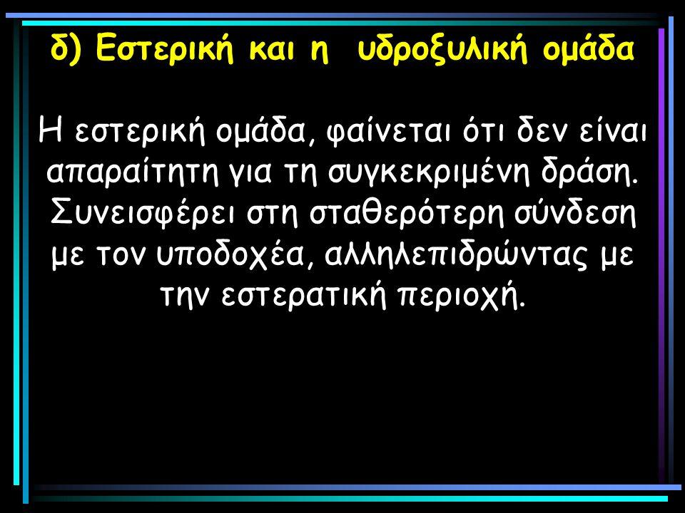 δ) Εστερική και η υδροξυλική ομάδα Η εστερική ομάδα, φαίνεται ότι δεν είναι απαραίτητη για τη συγκεκριμένη δράση. Συνεισφέρει στη σταθερότερη σύνδεση