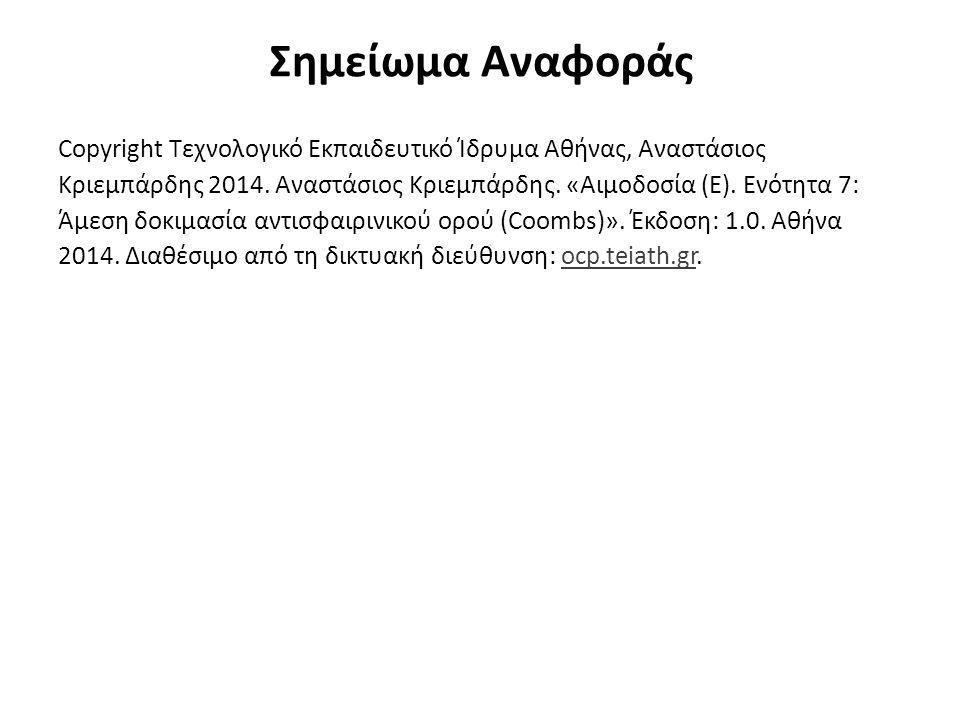 Σημείωμα Αναφοράς Copyright Τεχνολογικό Εκπαιδευτικό Ίδρυμα Αθήνας, Αναστάσιος Κριεμπάρδης 2014. Αναστάσιος Κριεμπάρδης. «Αιμοδοσία (E). Ενότητα 7: Άμ