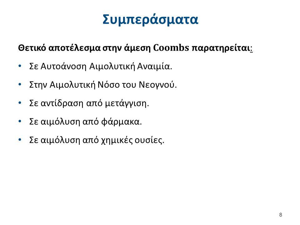 Συμπεράσματα Θετικό αποτέλεσμα στην άμεση Coombs παρατηρείται: Σε Αυτοάνοση Αιμολυτική Αναιμία. Στην Αιμολυτική Νόσο του Νεογνού. Σε αντίδραση από μετ