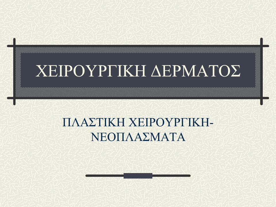 ΧΕΙΡΟΥΡΓΙΚΗ ΔΕΡΜΑΤΟΣ ΠΛΑΣΤΙΚΗ ΧΕΙΡΟΥΡΓΙΚΗ- ΝΕΟΠΛΑΣΜΑΤΑ
