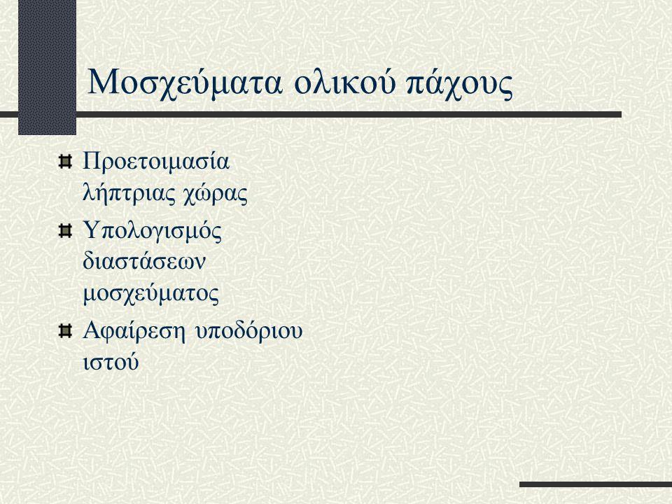 Μοσχεύματα ολικού πάχους Προετοιμασία λήπτριας χώρας Υπολογισμός διαστάσεων μοσχεύματος Αφαίρεση υποδόριου ιστού