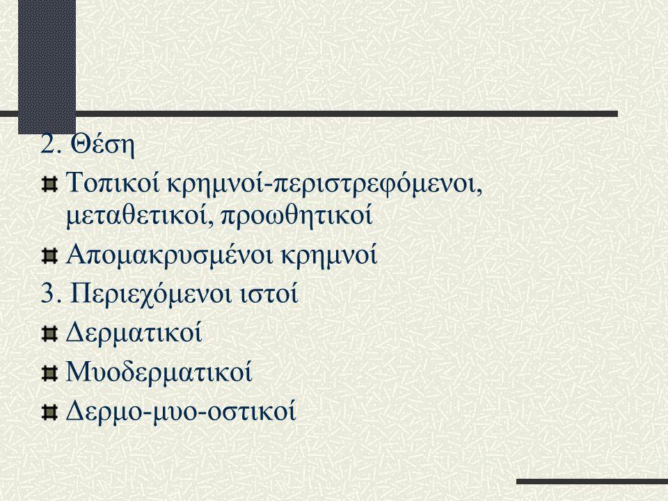 ΡΙΖΙΚΗ ΕΚΤΟΜΗ Ακρωτηριασμός δακτύλου Ακρωτηριασμός άκρου Μερική εκτομή ωμοπλάτης ή πυέλου Πτερυγίου ωτός ΟΕΕΑΠ+ ΠΑΤΚ