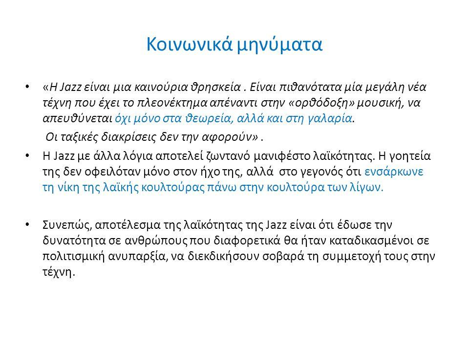 Κοινωνικά μηνύματα «Η Jazz είναι μια καινούρια θρησκεία. Είναι πιθανότατα μία μεγάλη νέα τέχνη που έχει το πλεονέκτημα απέναντι στην «ορθόδοξη» μουσικ