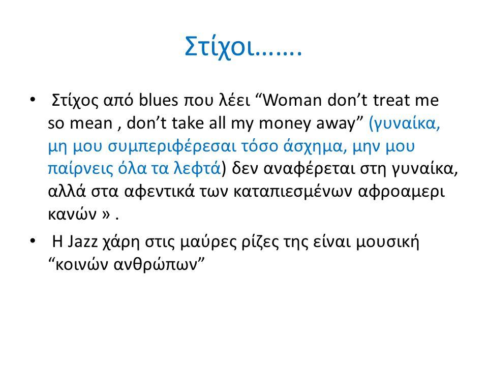 """Στίχοι……. Στίχος από blues που λέει """"Woman don't treat me so mean, don't take all my money away"""" (γυναίκα, μη μου συμπεριφέρεσαι τόσο άσχημα, μην μου"""
