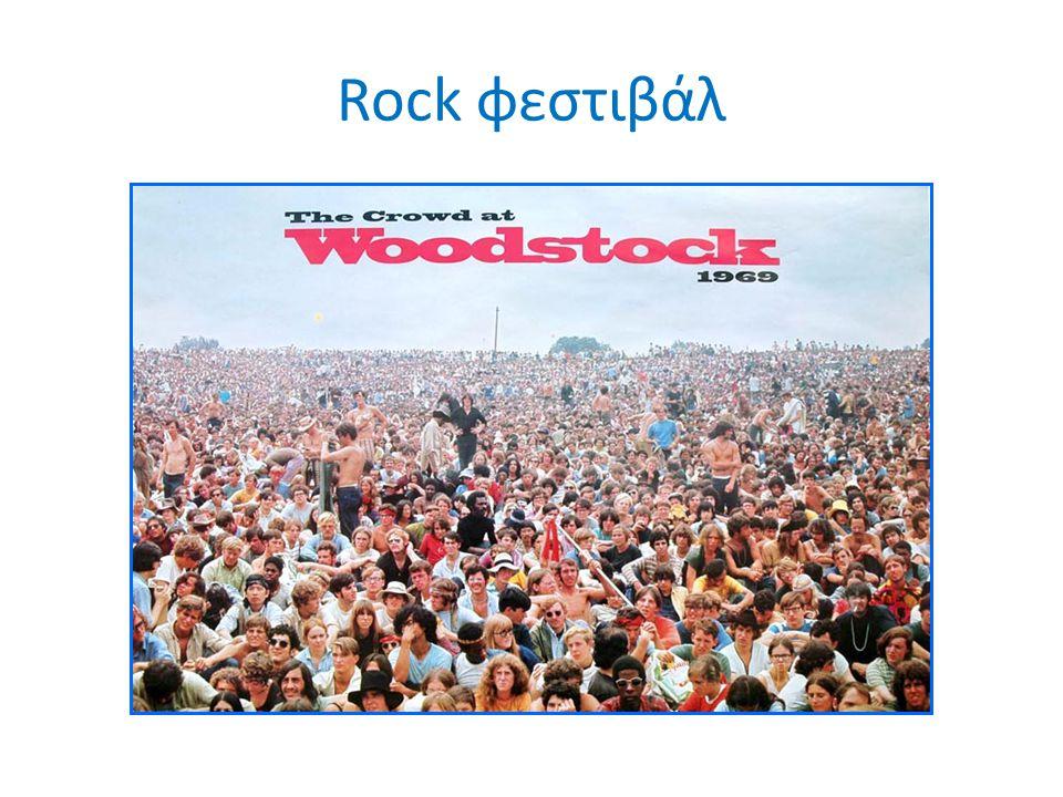 Rock φεστιβάλ